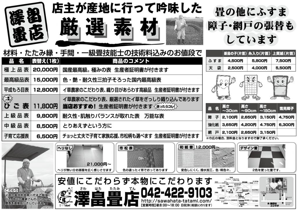 4f2e88a66fbe16e88e5a73360ce314c1 1024x722 西東京市で親子二代、澤畠畳店