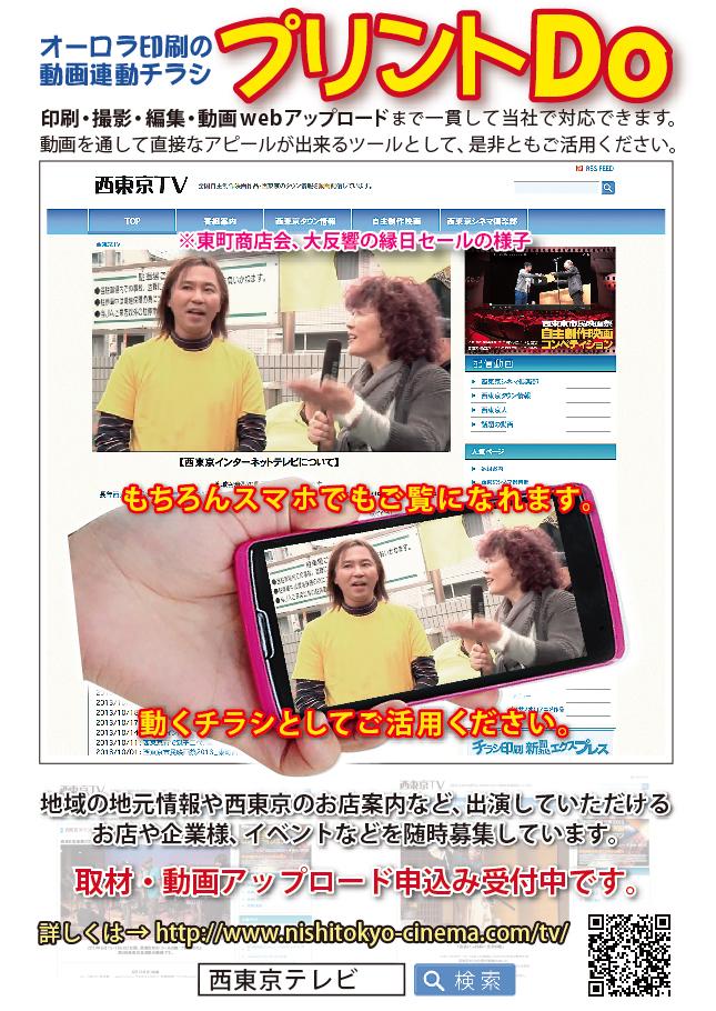 print do オーロラ印刷の動画連動チラシ 【プリントDo】