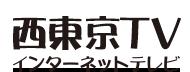 西東京TV