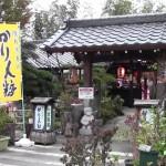 旭製菓花園