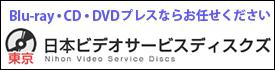 DVDプレスの日本ビデオサービス・ディスクズ