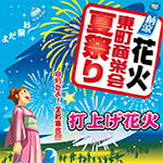 夏祭り花火2016アイキャッチ