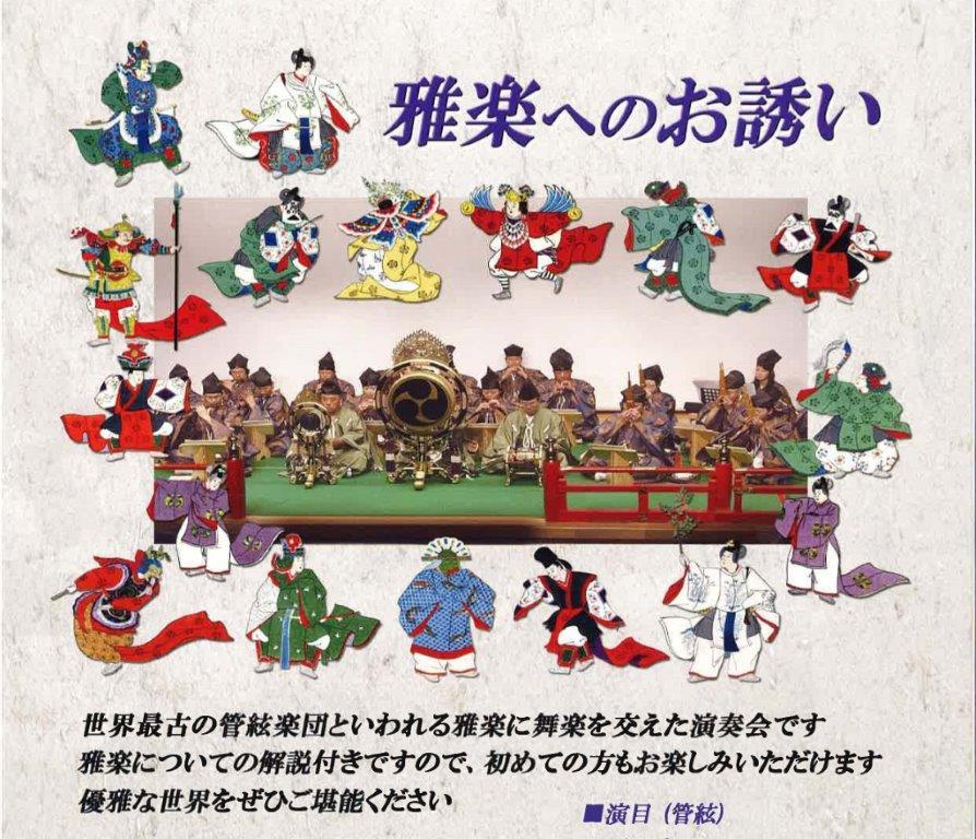 20190606235016 世界最古の管弦楽と言われる「雅楽」を伝承 IN西東京市民会館