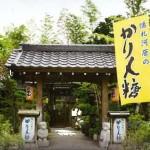 旭製菓花園工場